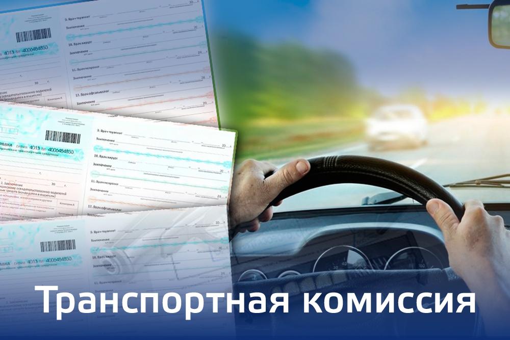 Пройти транспортную комиссию в Екатеринбурге