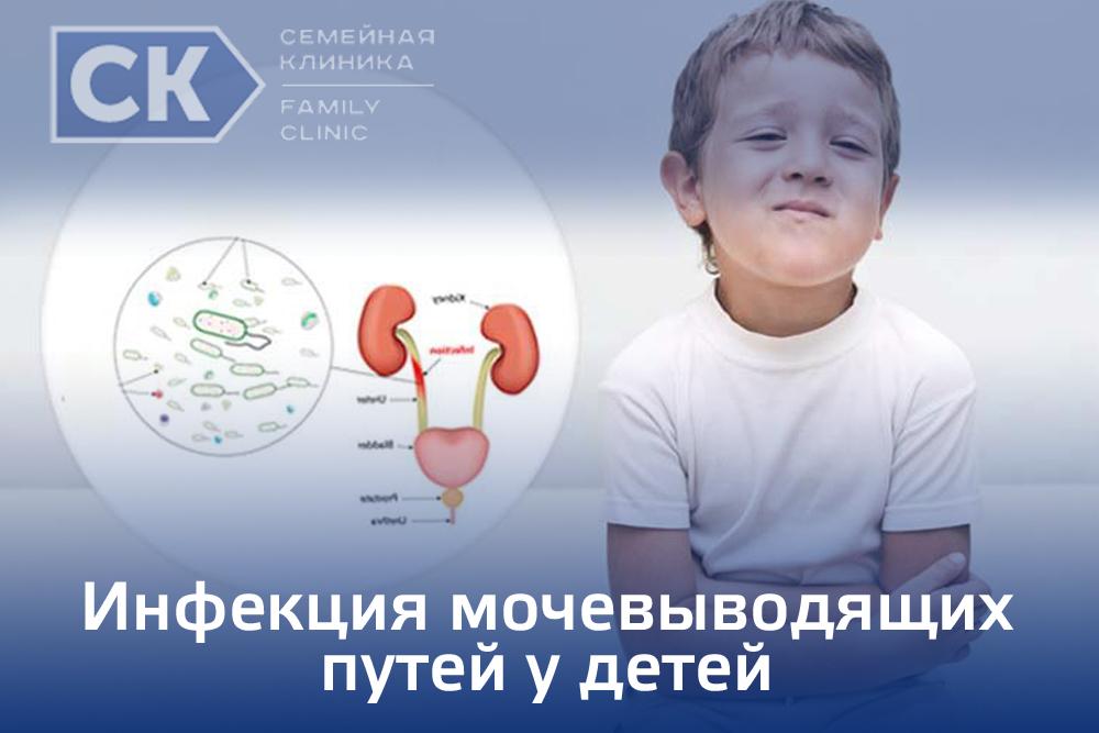 Инфекция мочевыводящих путей у детей.jpg