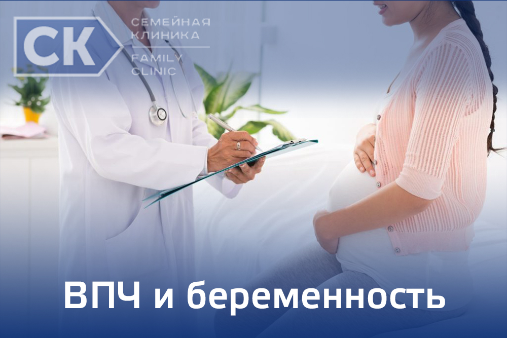 ВПЧ и беременность.jpg